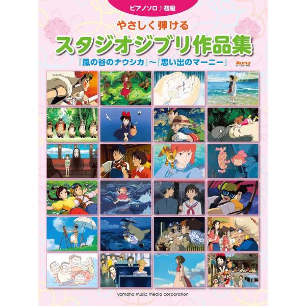 精選近53首宮崎駿與吉卜力工作室專輯與原聲帶n為初學者所編的吉卜力鋼琴樂譜集。