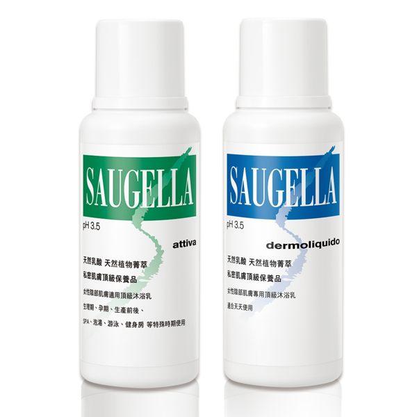 買一送一 SAUGELLA 賽吉兒 菁萃潔浴凝露 日用型 500ml x2 送 賽吉兒隨身瓶【5295 我愛購物】