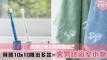 韓國10x10推出多款「史努比浴室小物」,史努比每天陪伴著自己也太幸福了吧~