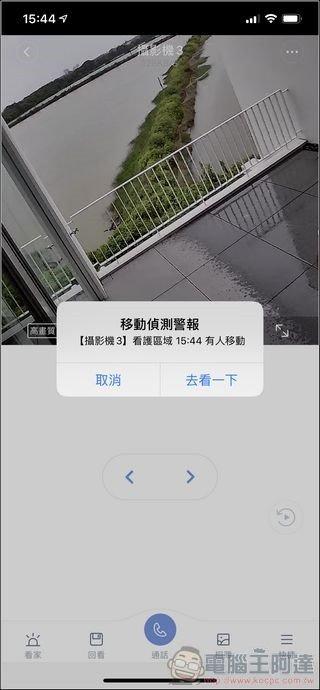 小白EC3全戶型智慧攝影機 開箱 - 43