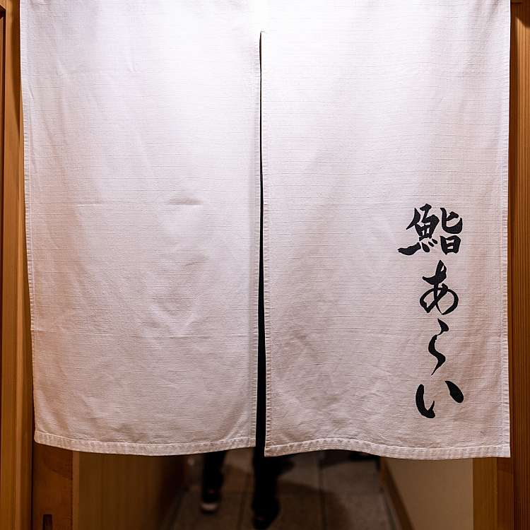 実際訪問したユーザーが直接撮影して投稿した銀座寿司鮨 あらいの写真