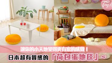 日本超有質感的「荷包蛋地毯」~讓你的小天地變得更有家的感覺!