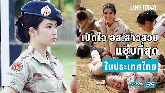 เปิดใจ อส.สาวสวยแซ่บที่สุดในประเทศไทย