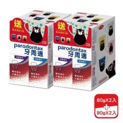 牙周適 牙齦護理牙膏-深層潔淨80gx2條+潔淨酷涼90gx2條(贈熊本熊馬克杯x2個)