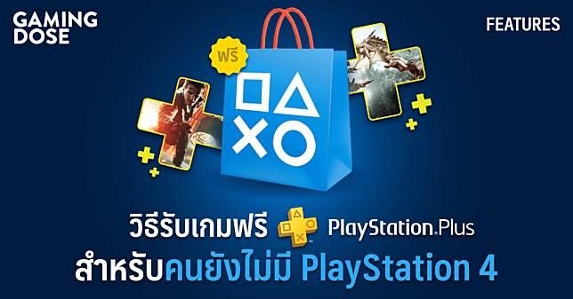 วิธีรับเกมฟรี PlayStation Plus สำหรับคนยังไม่มี PlayStation 4