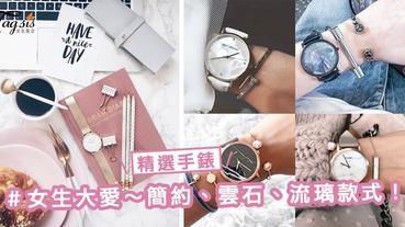 小編推薦!女生大愛的簡約、雲石、流璃款式 ~ 4大精選「高質CP手錶」,不買後悔 !