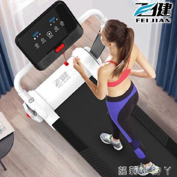 跑步機F2智慧家用款小型靜音減震摺疊式健身NMS