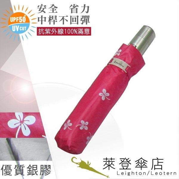 安全省力 自動開合新技術 中桿不回彈 優質銀膠遮光擋熱 超高防曬係數UPF50+ 女孩必備防曬利器