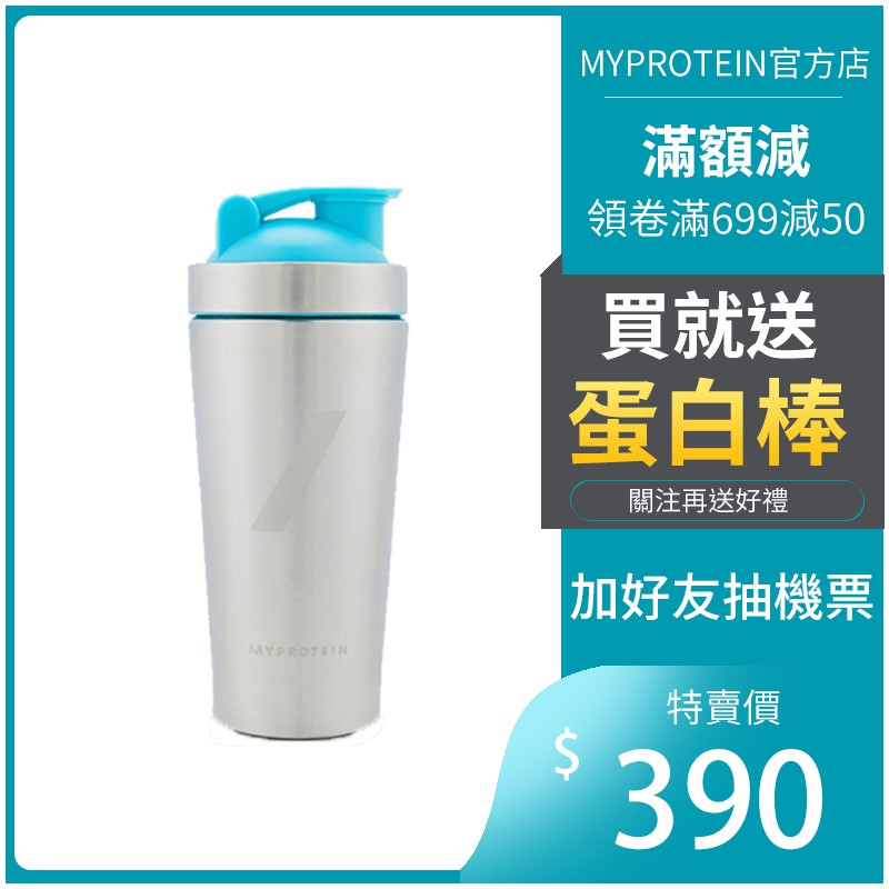 Myprotein 不銹鋼搖搖杯 750ml (保冰/保溫)