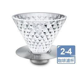 Driver鑽石濾杯2-4cup