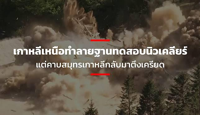 เกาหลีเหนือทำลายฐานทดสอบนิวเคลียร์ แต่คาบสมุทรเกาหลีกลับมาตึงเครียด