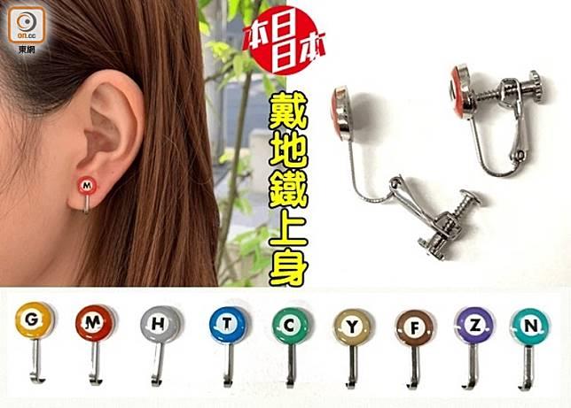 本日日本:好潮呀!東京地下鐵路線記號變耳環(互聯網)