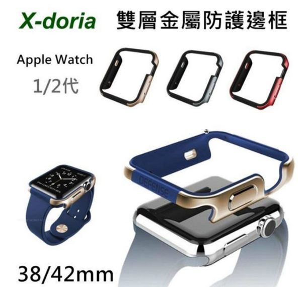 .X-Doria 原廠公司貨,Apple Watch Series1/2代可通用