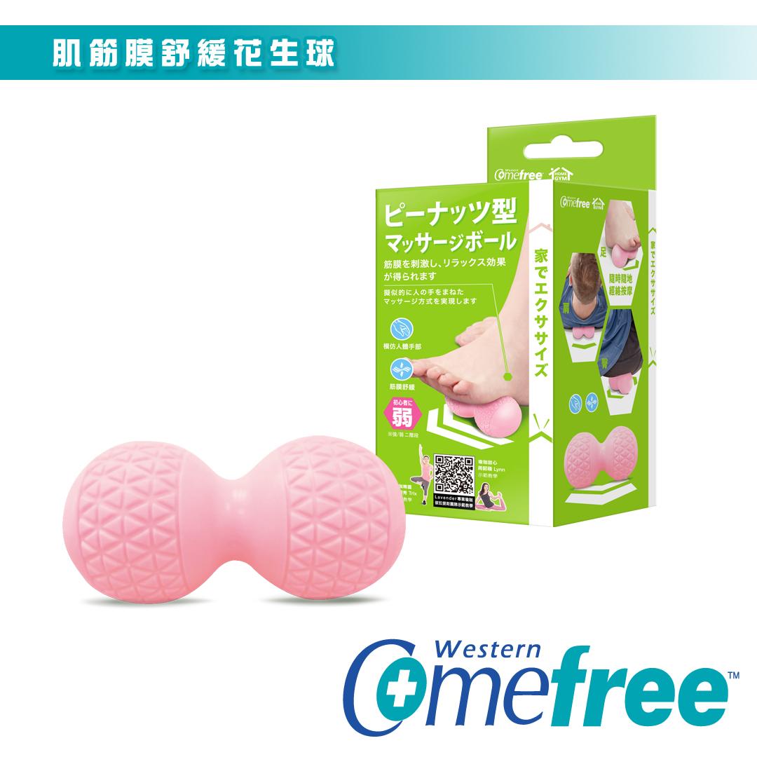 Comefree肌筋膜舒緩花生球(弱)