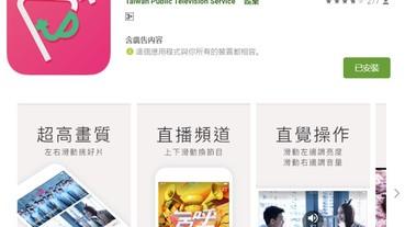台灣本土優質戲劇免費線上看~公視+APP