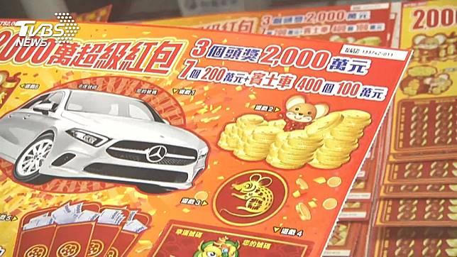 台彩刮刮樂2000萬超級紅包。(示意圖/TVBS資料畫面)