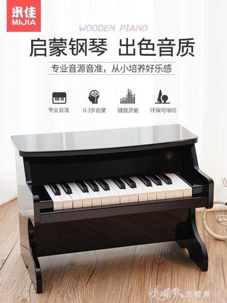 兒童電子琴初學者鋼琴玩具 男女小孩1-3歲小學生多功能音樂玩具琴YQS 小確幸生活館