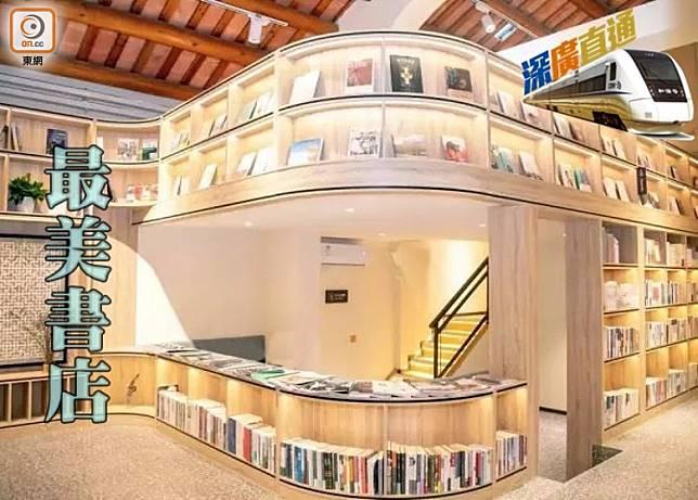 深廣直通:全球最佳書店 落戶深圳大鵬所城(互聯網)