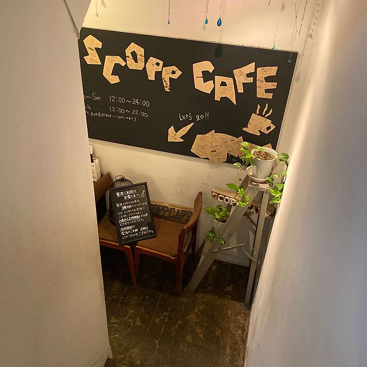 実際訪問したユーザーが直接撮影して投稿した新宿カフェSCOPP CAFE(スコップカフェ)の写真