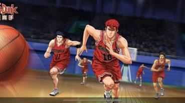 《灌籃高手SLAM DUNK》手機遊戲新手攻略