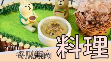 【料理】冬瓜鑲肉製作,mini 迷你 料理篇第九彈-冬瓜料理(上) mini冬瓜鑲肉。