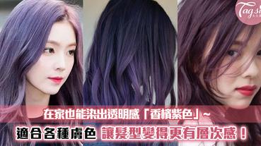 在家也能染出透明感「香檳紫色」~適合各種膚色,讓髮型變得更有層次感的超美髮色!