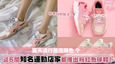 荷包又要破產了!這些知名運動店家紛紛推出粉紅色運動鞋~只能說每雙都超美的!!