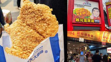 西門町「炸雞大戰」開打!鹽酥雞始祖付月租45萬對打繼光、師園,原因是?