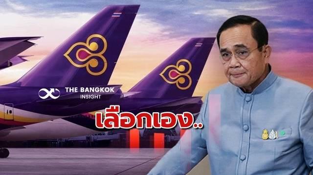 เปิดเบื้องหลังการบินไทย คัด 4 กรรมการ' ร่วมบริหารแผนฟื้นฟู