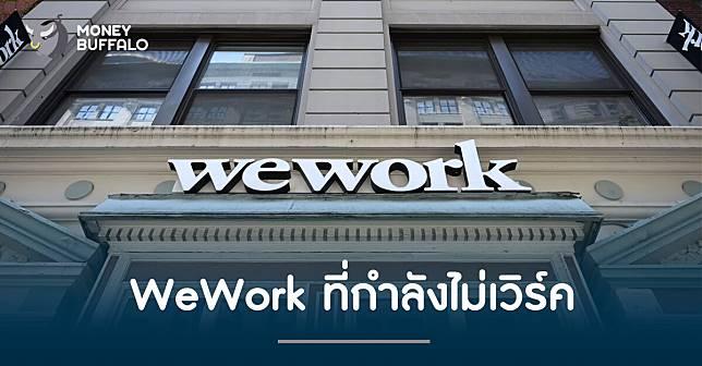 WeWork ที่กำลังไม่เวิร์ค