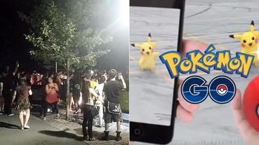《Pokémon GO》人氣史上最扯!紐約中央公園深夜擠爆只因為「牠」現身了