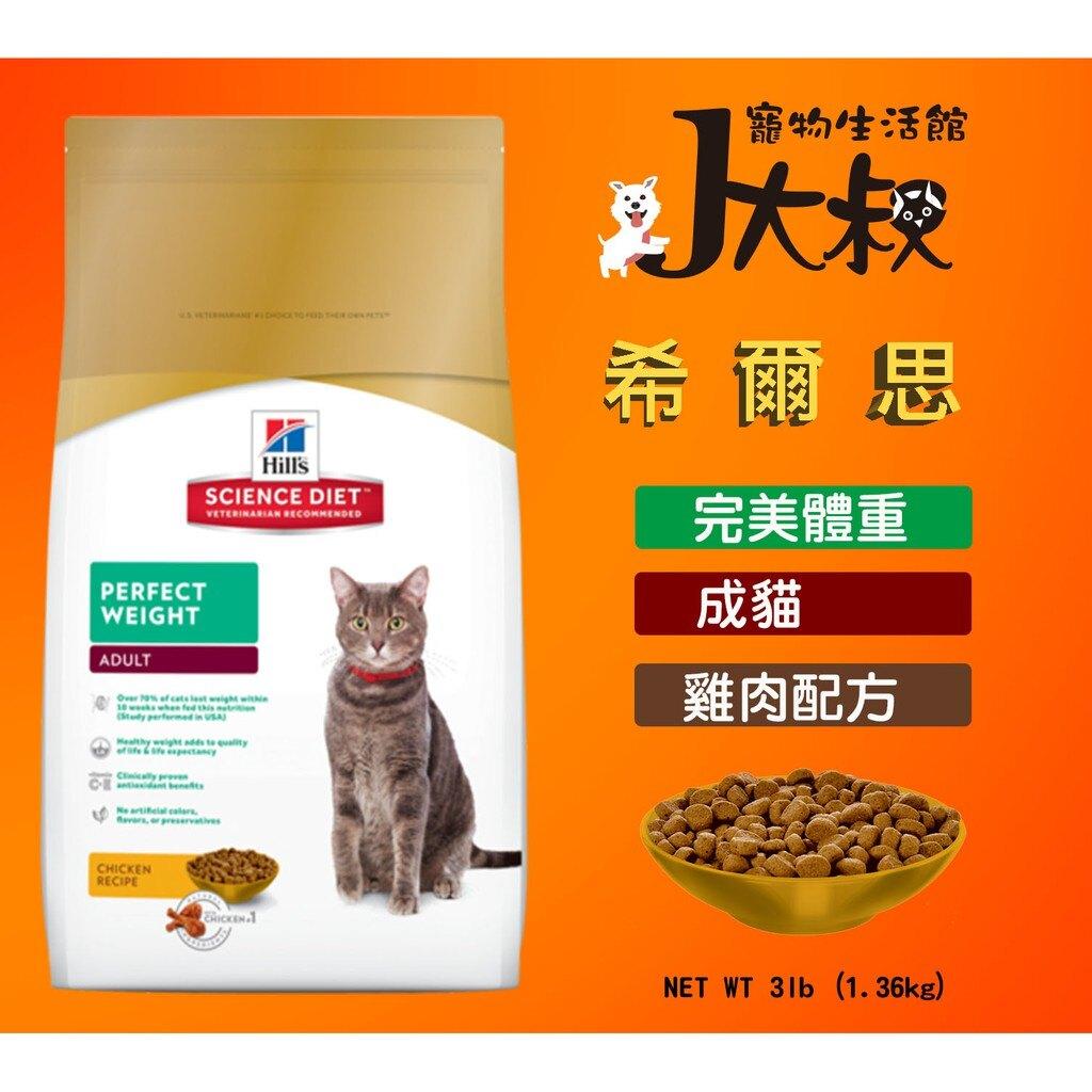 J大叔寵物生活館 Hill's希爾思-成貓 完美體重 減肥貓 肥胖貓15磅 6.8Kg。人氣店家uncleJs pet shop的貓飼料、希爾思 hill's有最棒的商品。快到日本NO.1的Rakut