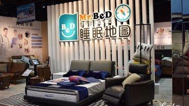 床墊推薦/試躺試睡。新北市Mr.BeD睡眠地圖汐止遠雄百貨櫃3F。倍得先生Mr. BeD。CP值最高的床墊家具品牌