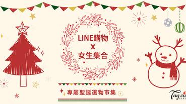 Tagsis女生集合 X LINE購物 專屬聖誕選物市集