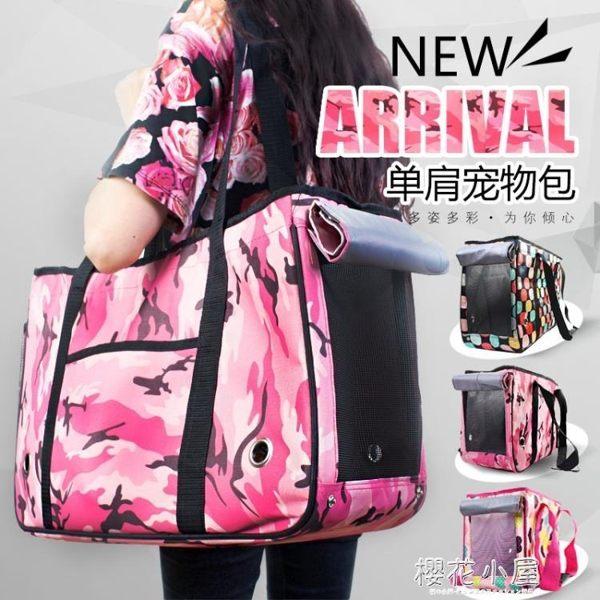 單肩寵物包包 裝貓犬狗狗包便攜外出 中大尺碼旅行袋背挎包用品 背包『櫻花小屋』