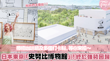 粉絲們快筆記!日本東京「Snoopy博物館」回來了~規模更大、更多打卡點等你來蒐集!