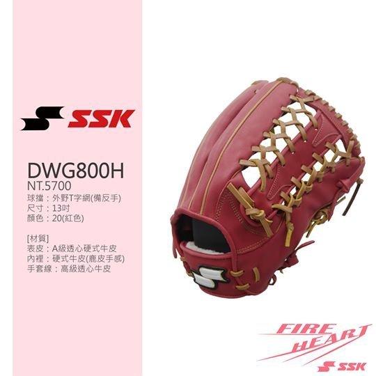 棒球世界 全新【SSK】Fire Heart 硬式牛皮棒球手套特價 外野紅色T網 - DWG800I-20