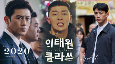 2020年1月韓劇推薦!漫改必追《梨泰院》,醫療神劇《金師傅2》PK《機智的醫生生活》
