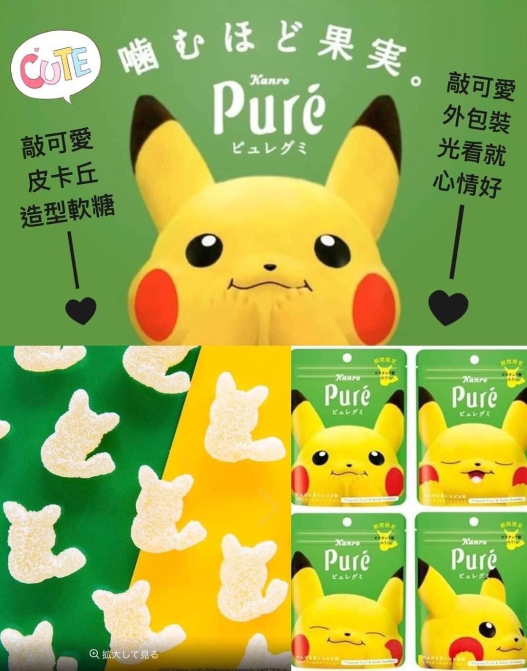 日本Pure聯名皮卡丘造型水果軟糖 56g 夏季綜合水果軟糖