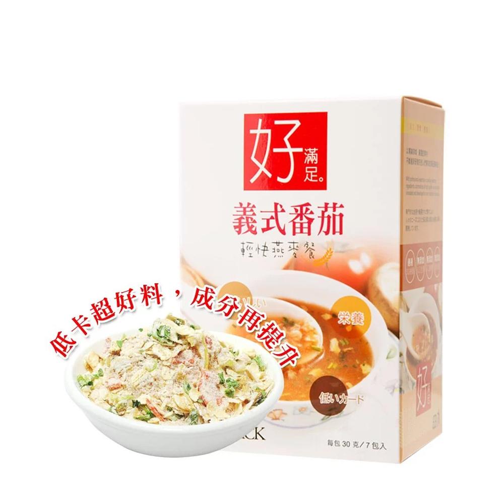 【ANNJACK安納爵】好滿足 輕快燕麥餐-義式番茄口味(30gx7包/盒)