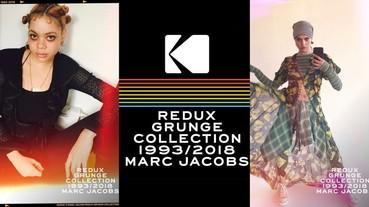 最時髦的復古底片濾鏡!時尚品牌 Marc Jacobs 與柯達底片聯名推出「免費」相機 App!