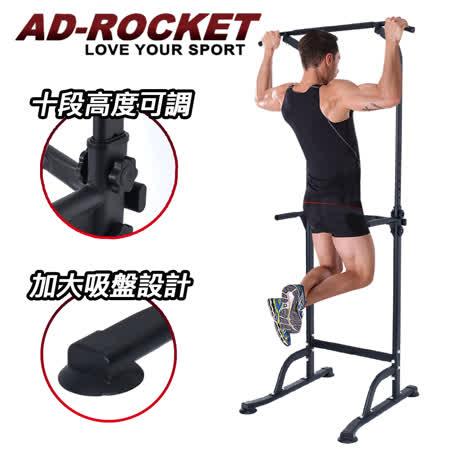 【AD-ROCKET】多功能引體向上機 黑色限定款/背肌/單槓/雙槓/重訓/肌力