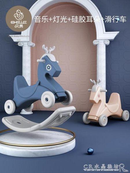 兒童搖馬發光小木馬音樂1-2嬰兒玩具3周歲禮物 CR水晶鞋坊YXS