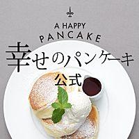 幸せのパンケーキ(マジアディファリーナ)