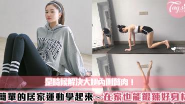 是時候解決大腿內側贅肉!這組簡單的居家運動學起來~在家也能鍛鍊好身材!