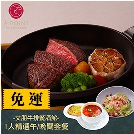 【【台北】艾朋牛排餐酒館】2019精選套餐 (一套2張)