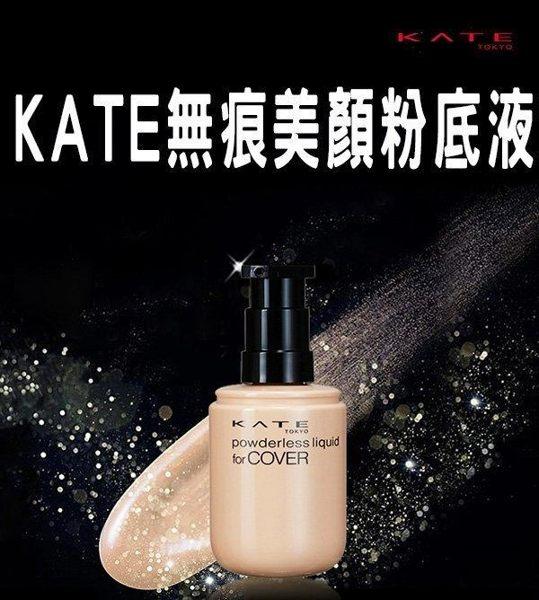 KATE無痕美顏粉底液 (柔膚色) OC-Bn30ml SPF20.PA++ 底妝 美肌 妝前乳