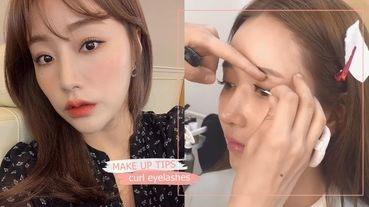 韓國彩妝師公開睫毛捲翹整天技巧!睫毛這樣夾更持久定型,簡單刷出炸開花睫毛