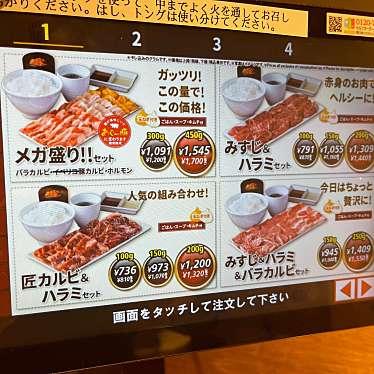 焼肉ライク 吉祥寺南口店のundefinedに実際訪問訪問したユーザーunknownさんが新しく投稿した新着口コミの写真