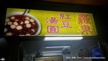 宜蘭羅東開業60年紅豆湯圓人氣老店
